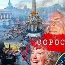 Журналистское расследование: «Вся суть переворота на Украине и конкретные организаторы — без утайки»