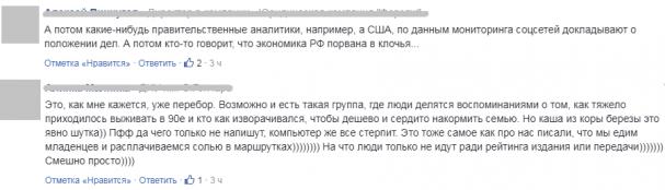 Каша из березы и суп из лебеды: украинские СМИ раскрыли, как «выживают» россияне