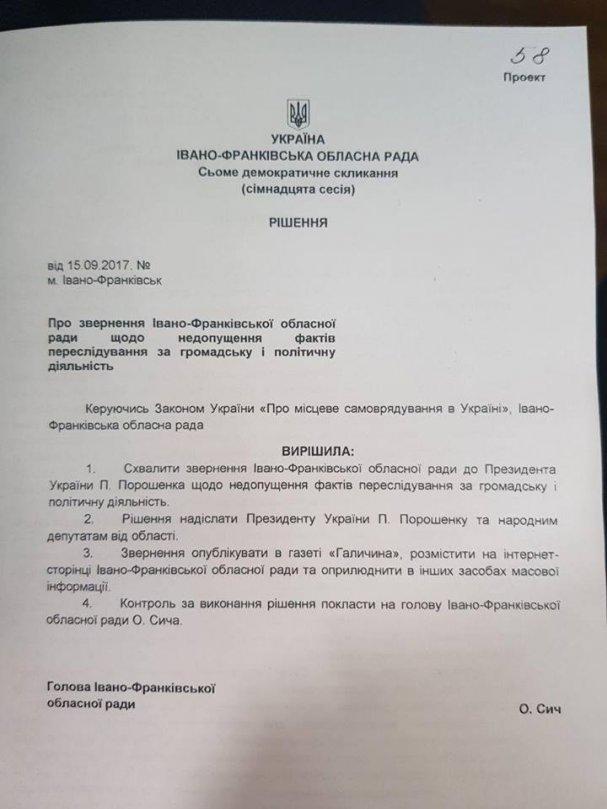 Первая область Западной Украины официально перешла на сторону Саакашвили