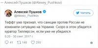 Стала известна реакция Москвы на назначение Тиллерсона куратором санкций против России