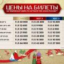 Астраханским болельщикам предлагают купить билеты на Чемпионат мира по футболу-2018