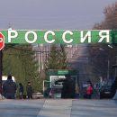 Важно! Перестрелка на границе РФ и Украины