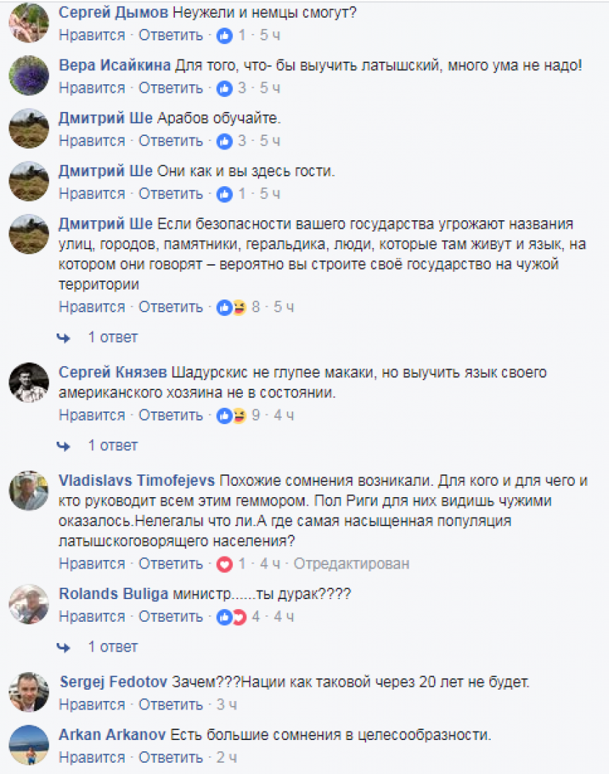 Латыши о заявлении министра про «неглупых русских»: ты совсем дурак?