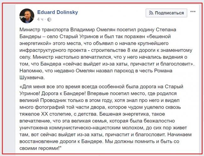 Министр инфраструктуры Украины анонсировал строительство дороги к родному селу Бандеры после видений о «Великом Вожде»