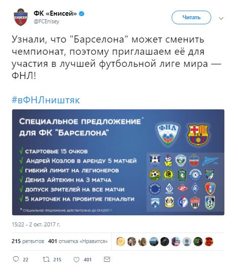 «Барселону» пригласили играть в одной лиге с астраханским «Волгарем»