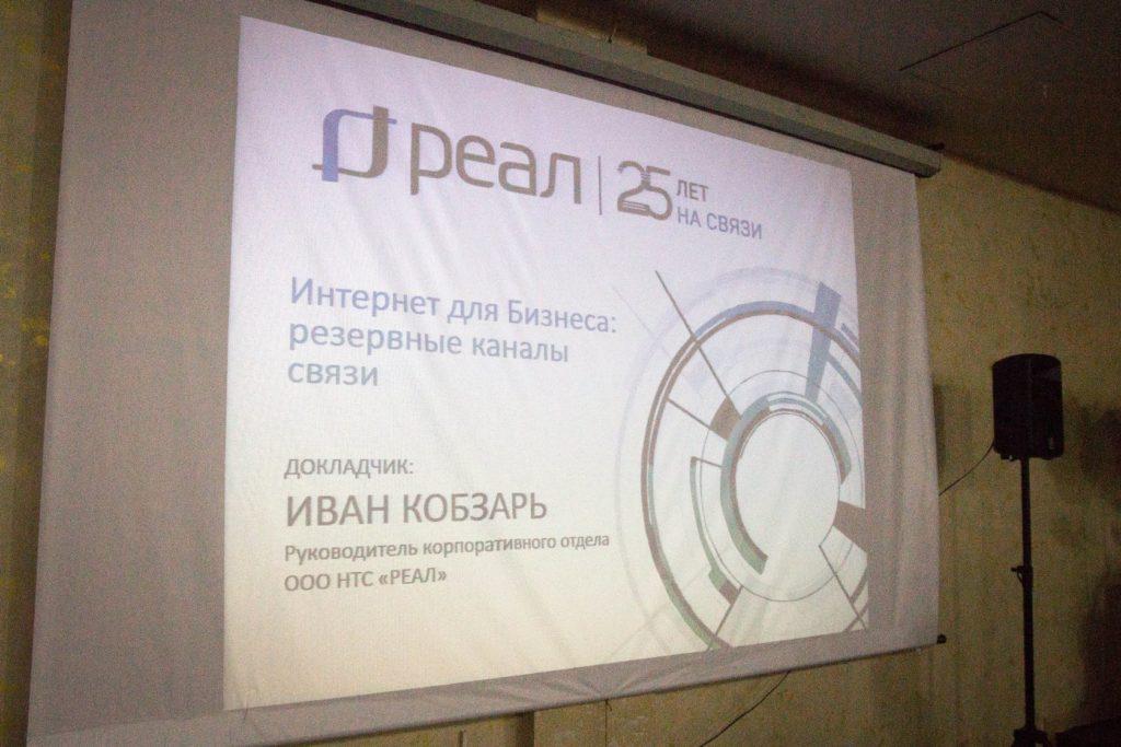 В Астрахани состоялся Единый семинар 1С