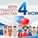 Стрим для тех, кто не в теме: День народного единства
