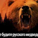 Доходит-нет?!!! Не тыкай в медведя палкой, убежать не успеешь!!!