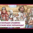 Кто больше славяне – украинцы или россияне? Неожиданное исследование