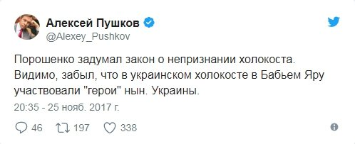 Пушков вертуозно отчитал Порошенко за призыв «покаяться за голодомор»