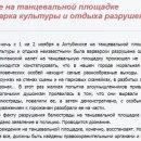 В Астраханской области ищут хулиганов, разрушивших балюстраду