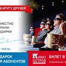 Юбилей в кругу друзей: в ноябре «РЕАЛ» дарит абонентам билеты в кино