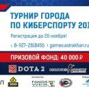 В Астрахани пройдет турнир города по Dota 2 и CS:GO