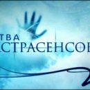 Что искали в Астрахани ясновидящие передачи «Битва экстрасенсов»