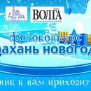 Фотоконкурс «Астрахань новогодняя»