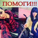 Астраханцев просят помочь девушке встать на ноги
