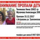 Астраханцев просят выйти на поиски двух без вести пропавших девочек