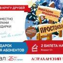 Оператор связи «РЕАЛ» дарит своим абонентам билеты в ТЮЗ