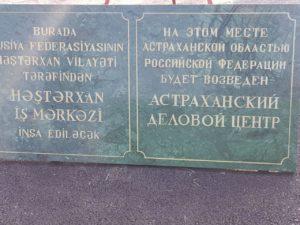 В Баку началось строительство Астраханского делового центра