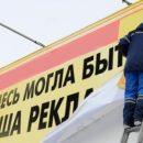Астраханец пожаловался на рекламный щит