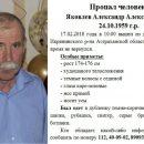 В Астрахани пенсионер поехал на рынок и пропал