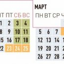 Астраханцам рассказали, какие дни в феврале и марте объявят выходными