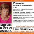 В Астрахани ищут пропавшую пенсионерку