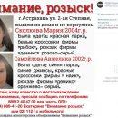 В Астрахани ищут двух пропавших девочек