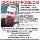 В Астрахани пропал без вести 30-летний мужчина