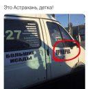 В Астрахани сфотографировали странную надпись на маршрутке