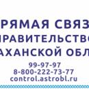 Около  9 тысяч обращений приняла за 10 месяцев работы «Прямая линия с правительством Астраханской области»