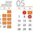 Сколько дней астраханцы будут отдыхать на майские праздники