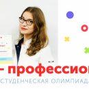 Астраханских студентов приглашают принять участие в олимпиаде «Я — профессионал»