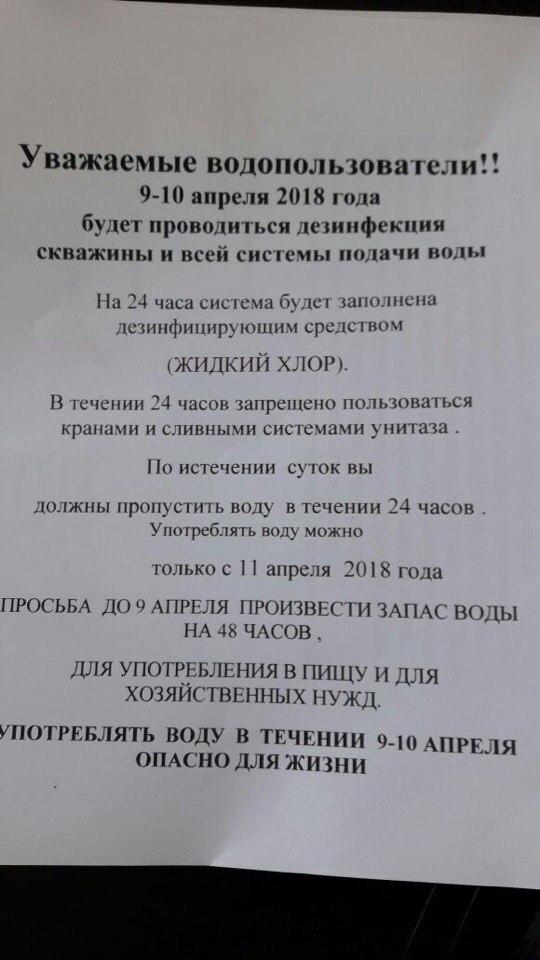 Жителей Астраханской области пугают жидким хлором из-под крана