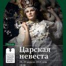 Астраханский театр оперы и балета ставит оперу Римского-Корсакова «Царская невеста»