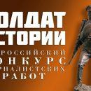 Всероссийский конкурс журналистских работ военно-патриотической тематики среди региональных СМИ «Солдат Истории»
