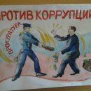 Международный молодежный конкурс социальной рекламы антикоррупционной направленности на тему «Вместе против коррупции!»
