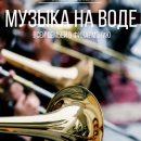 Астраханцев приглашают послушать «музыку на воде»