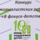 Стартовал региональный этап конкурса журналистских работ «В фокусе — детство»