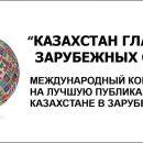 V Международный конкурс «Казахстан – глазами зарубежных СМИ»