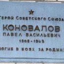 Улицу имени героя Павла Коновалова отремонтируют после обращения в администрацию астраханского губернатора