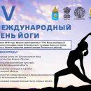 В Астрахани пройдет Международный день йоги