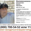 На севере Астраханской области пропала женщина