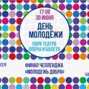 Программа Дня молодежи в Астрахани