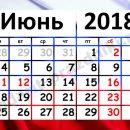 Астраханцев ждут шестидневная рабочая неделя и три выходных