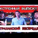 В Астрахани полиция вывела из отеля известного столичного блогера