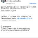 В Астрахани от имени чиновников отправляли оскорбительные письма