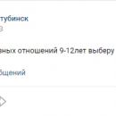 В Астраханской области 12-летние ищут девушек для «серьезных отношений»и «обнимашек»
