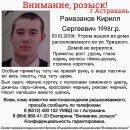 В Астрахани после Нового года пропал еще один молодой мужчина