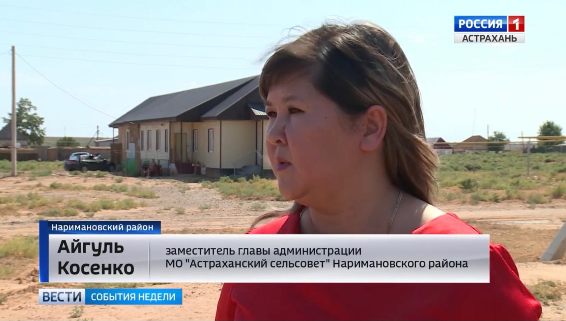 Обитателей гнилушек под Астраханью переселили в ветхие дома
